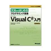 文法からはじめるプログラミング言語Microsoft Visual C#入門(マイクロソフト公式解説書) [単行本]