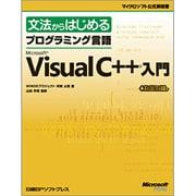 文法からはじめるプログラミング言語Microsoft Visual C++入門(マイクロソフト公式解説書) [単行本]