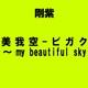 剛紫/美 我 空 - ビ ガ ク ~ my beautiful sky