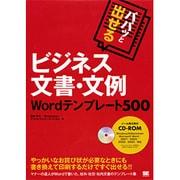 パパッと出せるビジネス文書・文例Wordテンプレート500 [単行本]