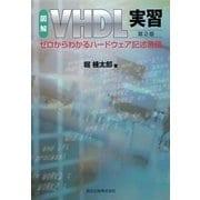 図解 VHDL実習―ゼロからわかるハードウェア記述言語 第2版 [単行本]