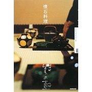 懐石料理(NHK美の壺) [全集叢書]