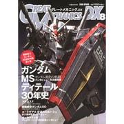 グレートメカニックDX 8 (2009 SPRING)(双葉社ムック) [ムックその他]