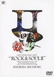 "清木場俊介/清木場俊介 LIVE TOUR 2008-2009 ""ROCK&SOUL Ⅱ"" LIVE at JCB HALL 2009.1.11 [DVD]"