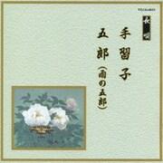 手習子/五郎(雨の五郎) (邦楽舞踊シリーズ 長唄)