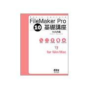 FileMaker Pro 10基礎講座for Win/Mac [単行本]