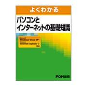 よくわかるパソコンとインターネットの基礎知識-Microsoft Windows Vista SP1WindowsメールWin [単行本]