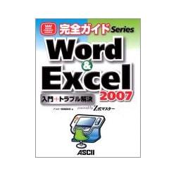 完全ガイド Word&Excel2007入門+トラブル解決―powered by Z式マスター [単行本]