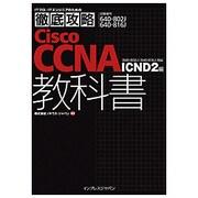 ITプロ/ITエンジニアのための徹底攻略Cisco CCNA教科書―「640-802J」「640-816J」対応 ICND2編 [単行本]