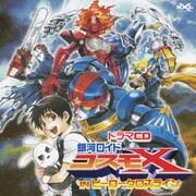 ドラマCD 銀河ロイドコスモX IN ヒーロークロスライン