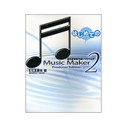 はじめてのMusicMaker2―Producer Edition [単行本]