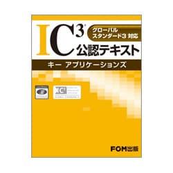 IC3対策テキストキーアプリケーションズ-グローバルスタンダード3対応 [単行本]