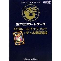ヨドバシ.com , ポケモンカードゲーム公式ルールブック+デッキ