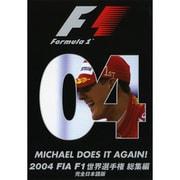 2004 FIA F1世界選手権総集編 DVD [DVD]
