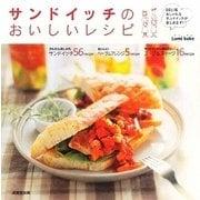 サンドイッチのおいしいレシピ―デリ風おしゃれサンドを楽しむアイデア87 [単行本]