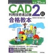 CAD利用技術者試験2級合格教本〈平成21年度〉 第2版 [単行本]