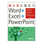 新入生に役立つWord&Excel&PowerPoint-Microsoft Office Word2007Microsoft Offic [単行本]