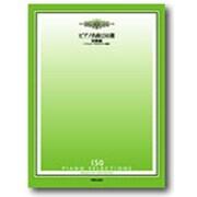 ピアノ名曲150選 初級編 [単行本]