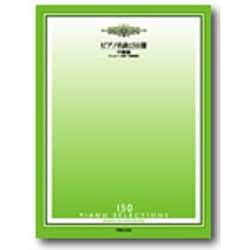 ピアノ名曲150選 中級編 [単行本]