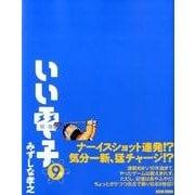 いい電子9巻(ビームコミックス) [コミック]
