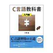 C言語教科書 入門編 [単行本]