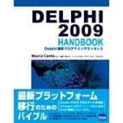 DELPHI2009HANDBOOK-Delphi最新プログラミングエッセンス [単行本]