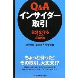 Q&Aインサイダー取引―自分を守るための必須知識 [単行本]
