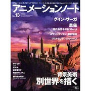 アニメーションノート no.13 (2009)(SEIBUNDO Mook) [ムックその他]