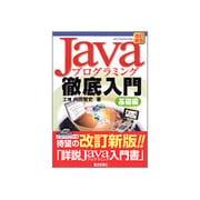 Javaプログラミング徹底入門 基礎編 改訂新版 [単行本]