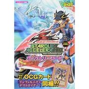 遊☆戯☆王5D's STARDUST ACCELERATOR WORLD CHAMPIONSHIP 2009 ヴィクトリーロード [単行本]