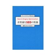 Search Engine Optimization 非常識なSEOの常識 [単行本]
