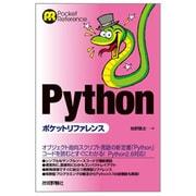 Pythonポケットリファレンス [単行本]