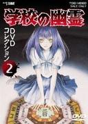 学校の幽霊 DVDコレクション 2