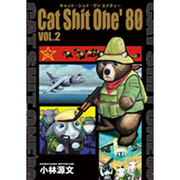 Cat Shit One'80 VOL.2 [コミック]
