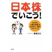 日本株でいこう!―「100年に一度の危機」は100年に一度の大チャンス [単行本]