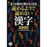 きっと誰かに教えたくなる読めるようで読めない漢字2500(コスモ文庫) [文庫]