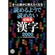きっと誰かに教えたくなる読めるようで読めない超難読漢字200(コスモ文庫) [文庫]