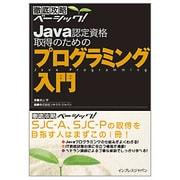 Java認定資格取得のためのプログラミング入門(徹底攻略ベーシック) [単行本]