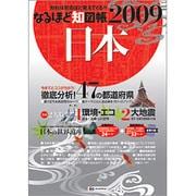 なるほど知図帳日本〈2009〉 第5版 [全集叢書]