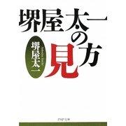 堺屋太一の見方(PHP文庫) [文庫]