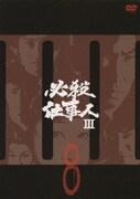 必殺仕事人 Ⅲ 8