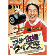 ミスター主婦クイズ王 [DVD]