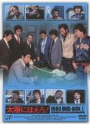 太陽にほえろ! 1980 DVD-BOX Ⅰ