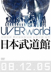 UVERworld 2008 Premium LIVE at 日本武道館 08.12.05 [DVD]