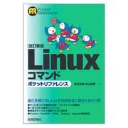 Linuxコマンドポケットリファレンス 改訂新版 [単行本]