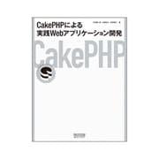 CakePHPによる実践Webアプリケーション開発 [単行本]