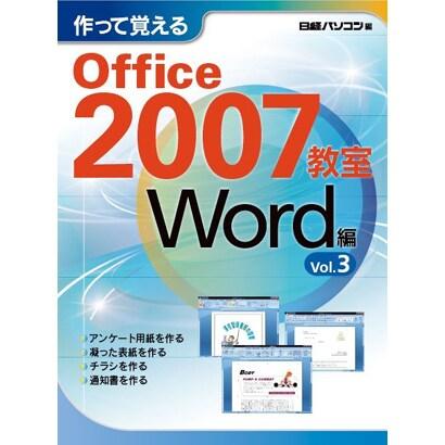 作って覚えるOffice2007教室 Word編〈Vol.3〉 [単行本]