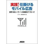 実践!仕掛けるモバイル広告―携帯1億ユーザーへの戦略的アプローチ [単行本]
