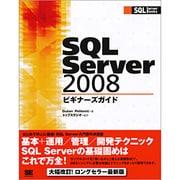 SQL Server 2008ビギナーズガイド [単行本]