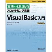 文法からはじめるプログラミング言語Microsoft Visual Basic入門(マイクロソフト公式解説書) [単行本]